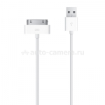 Кабель для iPhone, iPad, iPod USB to 30-pin 2.5 метра, цвет белый